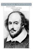 William Shakespeare  I Trikimia