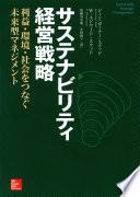 サステナビリティ経営戦略(マグロウヒル・エデュケーション)