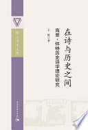 在诗与历史之间:海登·怀特历史诗学理论研究(Between Poem and History: Theoretical Study on Hayden White's Historical Poetics)