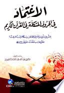 الاعتماد في الحروف المشكلة في القرآن الكريم