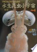 フライフィツシャーのための水生昆虫小宇宙