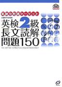 英検2級長文読解問題150