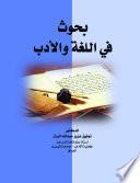 بحوث في اللغة و الأدب