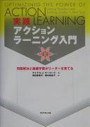 [実践]アクションラーニング入門 -- 問題解決と組織学習がリーダーを育てる