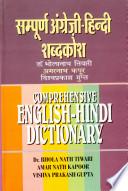 Comprehensive English Hindi dictionary