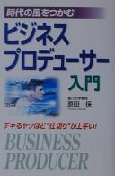ビジネスプロデューサー入門