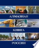 Алмазная книга России. Книга 2: Алмазными тропами