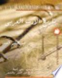 تاريخ الأدب العربي صدر الإسلام وعهد بني أمية