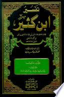 تفسير ابن كثير (تفسير القرآن العظيم) 1-9 مع الفهارس ج2