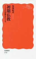 初期仏教 -- ブッダの思想をたどる
