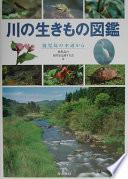 川の生きもの図鑑