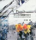 `A Paris ゴッホの部屋の日々