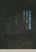 日本現代詩選