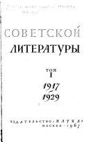 История русской советской литературы, 1917-1965