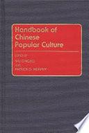 Handbook of Chinese Popular Culture