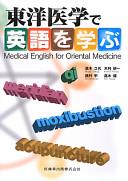 東洋医学で英語を学ぶ