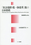 「社会保障・税一体改革」後の日本財政