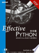 Effective Python Python 59