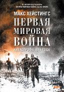download ebook Первая мировая война pdf epub