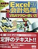 実用事例によるExcel97会計処理 VBAマクロの使い方