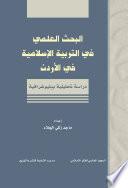 البحث العلمي في التربية الإسلامية في الأردن