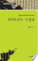 김광순 소장 필사본 고소설 100선 _24 권익중실기·두껍전