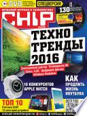 CHIP. Журнал информационных технологий. No02/2016