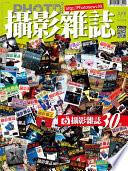 攝影雜誌 361 期