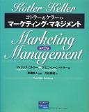 コトラー&ケラーのマーケティング・マネジメント第12版