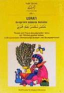 Usrati - kurzgefaßte arabische Verblehre