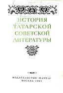 История татарской советской литературы