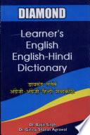 diamond-learner-s-english-english-hindi-dictionary