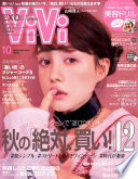 ViVi (ヴィヴィ) 2016年10月号
