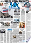 МК Московский комсомолец 43-2014