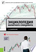 Энциклопедия валютного спекулянта
