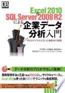 Excel 2010&SQL Server 2008 R2による企業データ分析入門