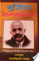 download ebook meetings with remarkable men--g.i. gurdjieff--hindi tr. विलक्षण मनुष्यों के संग pdf epub