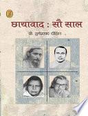 Chhayavad : Sau Saal