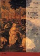 Leonardo da Vinci  Dall Adorazione dei Magi all Annunciazione  Ediz  giapponese