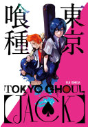 Tokyo Ghoul [Jack] : the lantern, a terrifying ghoul who's...