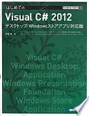 Hajimete no Visual C# 2012