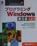 プログラミングWindows第5版