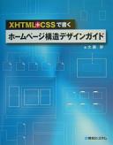 XHTML+CSSで書くホームページ構造デザインガイド
