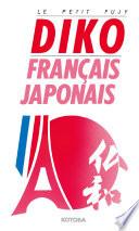 DIKO français - japonais version electronique (DIKO 仏和辞典 電子版)
