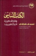 الكتاب الاساسي في تعليم اللغة العربية لغير الناطقين بها