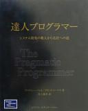 達人プログラマー