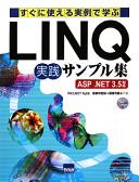 すぐに使える実例で学ぶLINQ実践サンプル集