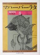 原典訳マハーバーラタ 8