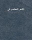 الشعر المعاصر فى البحرين