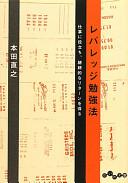 レバレッジ勉強法 Book Cover